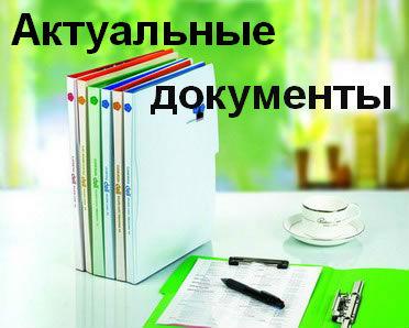 Актуальные документы