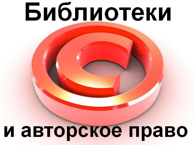 Библиотеки и авторское право