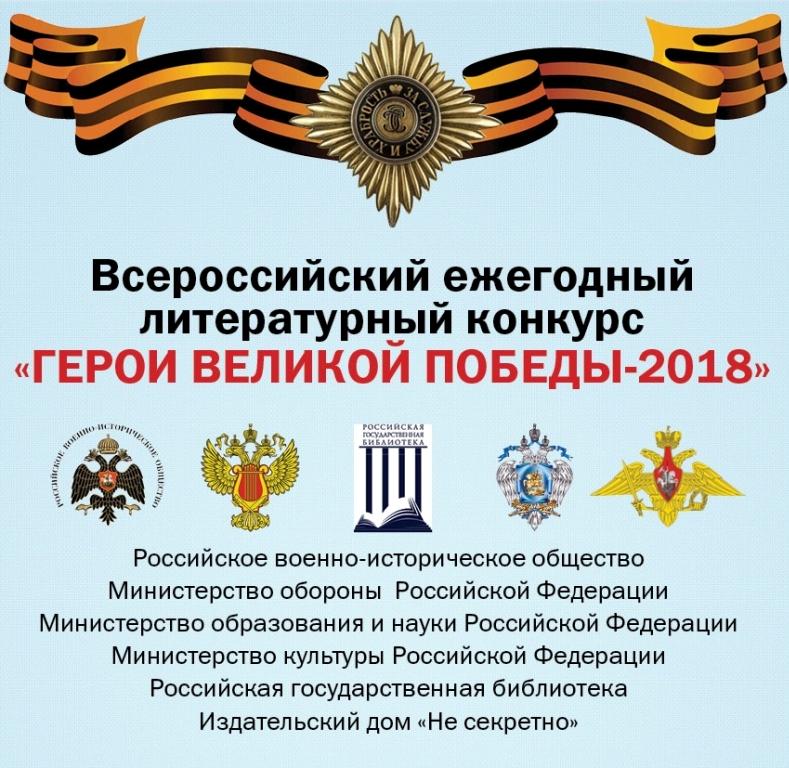 Герои Великой Победы-2018