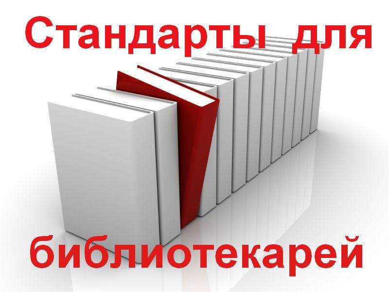 Стандарты для библиотекарей